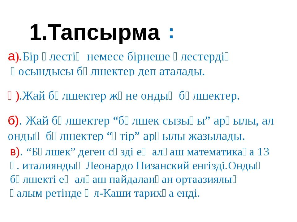 : а). Бөлшек дегеніміз не? ә). Бөлшектің қандай түрлерін білеміз? б). Оларды...