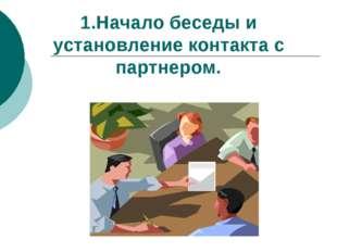 1.Начало беседы и установление контакта с партнером.