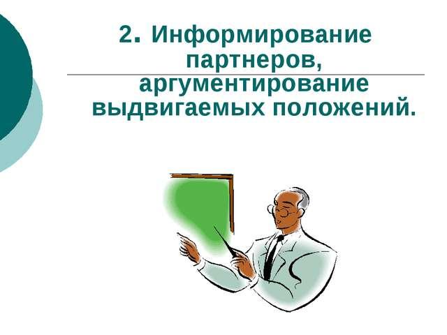 2. Информирование партнеров, аргументирование выдвигаемых положений.