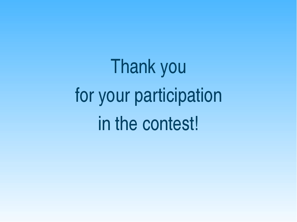 Thank you for your participation in the contest!
