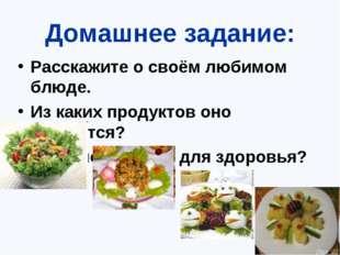 Домашнее задание: Расскажите о своём любимом блюде. Из каких продуктов оно го