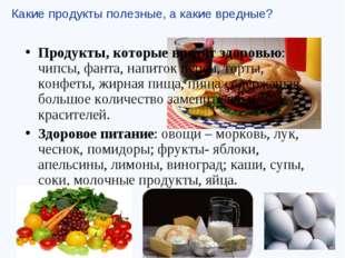 Какие продукты полезные, а какие вредные? Продукты, которые вредят здоровью: