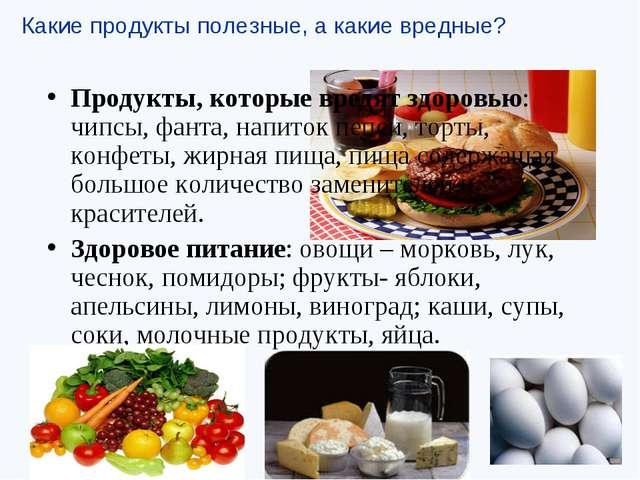 Какие продукты полезные, а какие вредные? Продукты, которые вредят здоровью:...