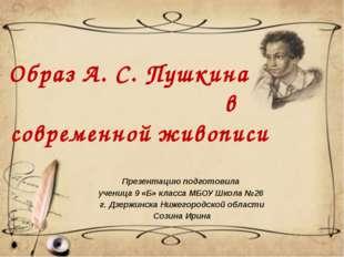 Образ А. С. Пушкина в современной живописи Презентацию подготовила ученица 9