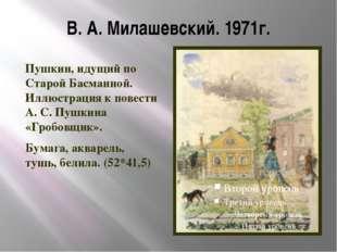 В. А. Милашевский. 1971г. Пушкин, идущий по Старой Басманной. Иллюстрация к п