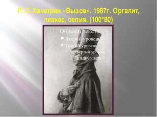 Р. Л. Хачатрян «Вызов». 1987г. Оргалит, левкас, сепия. (100*80)