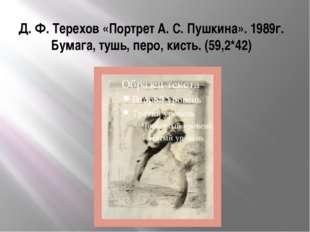 Д. Ф. Терехов «Портрет А. С. Пушкина». 1989г. Бумага, тушь, перо, кисть. (59,