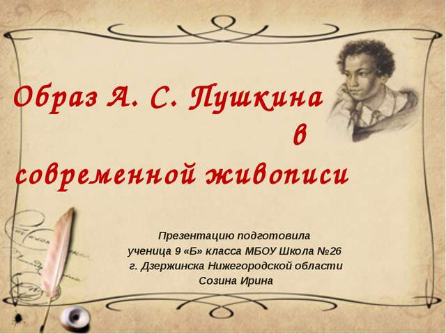 Образ А. С. Пушкина в современной живописи Презентацию подготовила ученица 9...