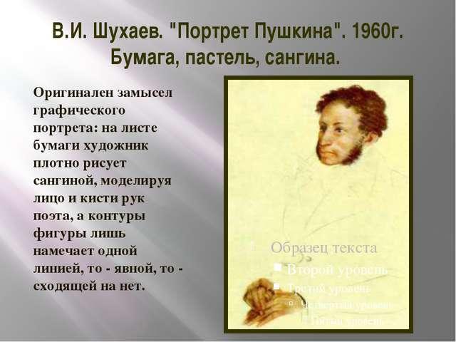 "В.И. Шухаев. ""Портрет Пушкина"". 1960г. Бумага, пастель, сангина. Оригинален з..."