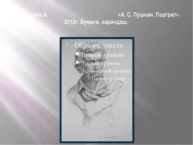 Мажарцева А. «А. С. Пушкин. Портрет». 2012г. Бумага, карандаш.