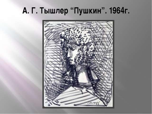 """А. Г. Тышлер """"Пушкин"""". 1964г."""