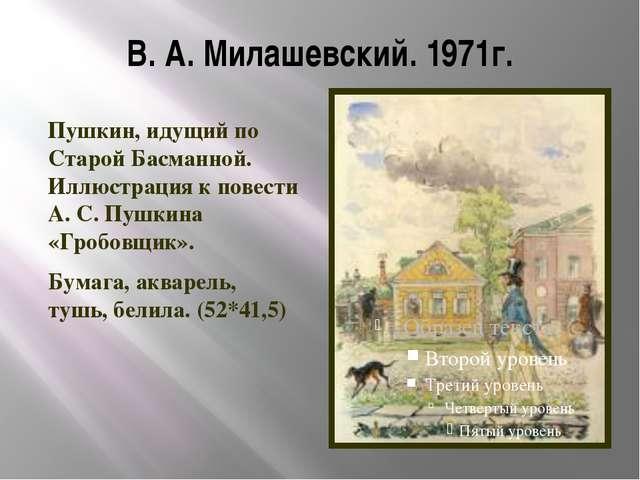 В. А. Милашевский. 1971г. Пушкин, идущий по Старой Басманной. Иллюстрация к п...