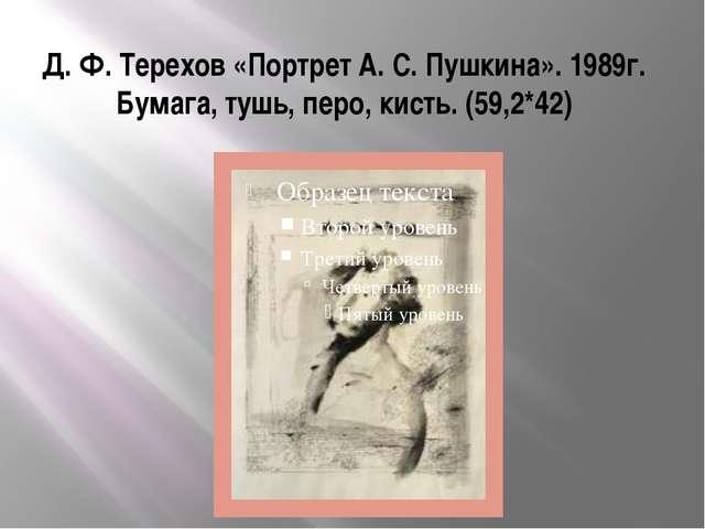 Д. Ф. Терехов «Портрет А. С. Пушкина». 1989г. Бумага, тушь, перо, кисть. (59,...