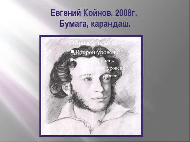 Евгений Койнов. 2008г. Бумага, карандаш.