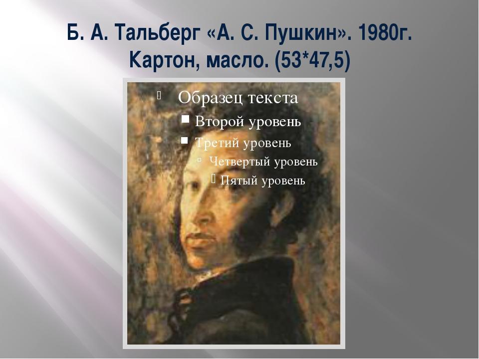 Б. А. Тальберг «А. С. Пушкин». 1980г. Картон, масло. (53*47,5)