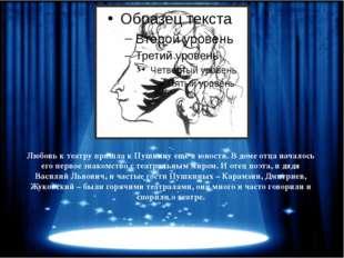 Любовь к театру пришла к Пушкину ещё в юности. В доме отца началось его перво