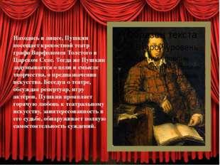 Находясь в лицее, Пушкин посещает крепостной театр графа Варфоломея Толстого
