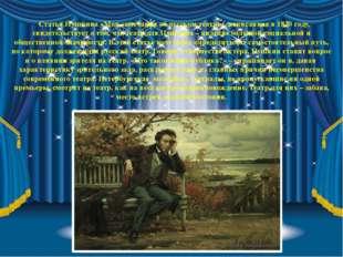 Статья Пушкина «Мои замечания об русском театре», написанная в 1820 году,