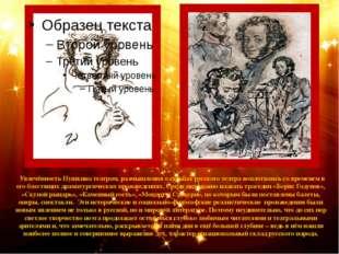 Увлечённость Пушкина театром, размышления о судьбах русского театра воплот