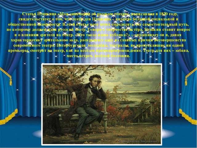 Статья Пушкина «Мои замечания об русском театре», написанная в 1820 году,...