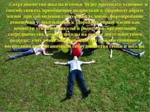 Сотрудничество школы и семьи будет протекать успешно и способствовать приобще