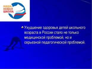 Ухудшение здоровья детей школьного возраста в России стало не только медицин