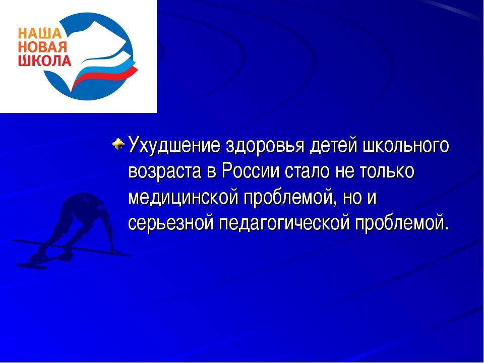 Ухудшение здоровья детей школьного возраста в России стало не только медицин...