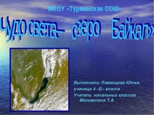Выполнила: Леванцова Юлия, ученица 4 «Б» класса Учитель начальных классов Мос