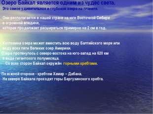 Озеро Байкал является одним из чудес света. Это самое удивительное и глубокое
