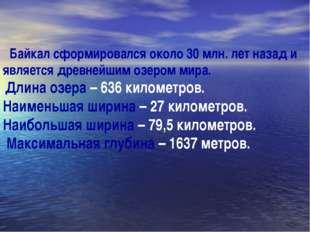 Байкал сформировался около 30 млн. лет назад и является древнейшим озером ми