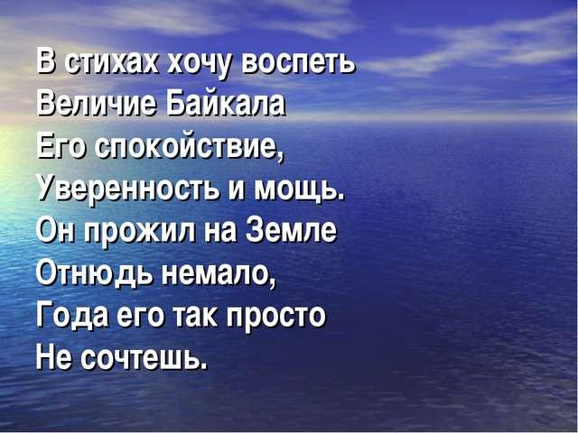 В стихах хочу воспеть Величие Байкала Его спокойствие, Уверенность и мощь. Он...