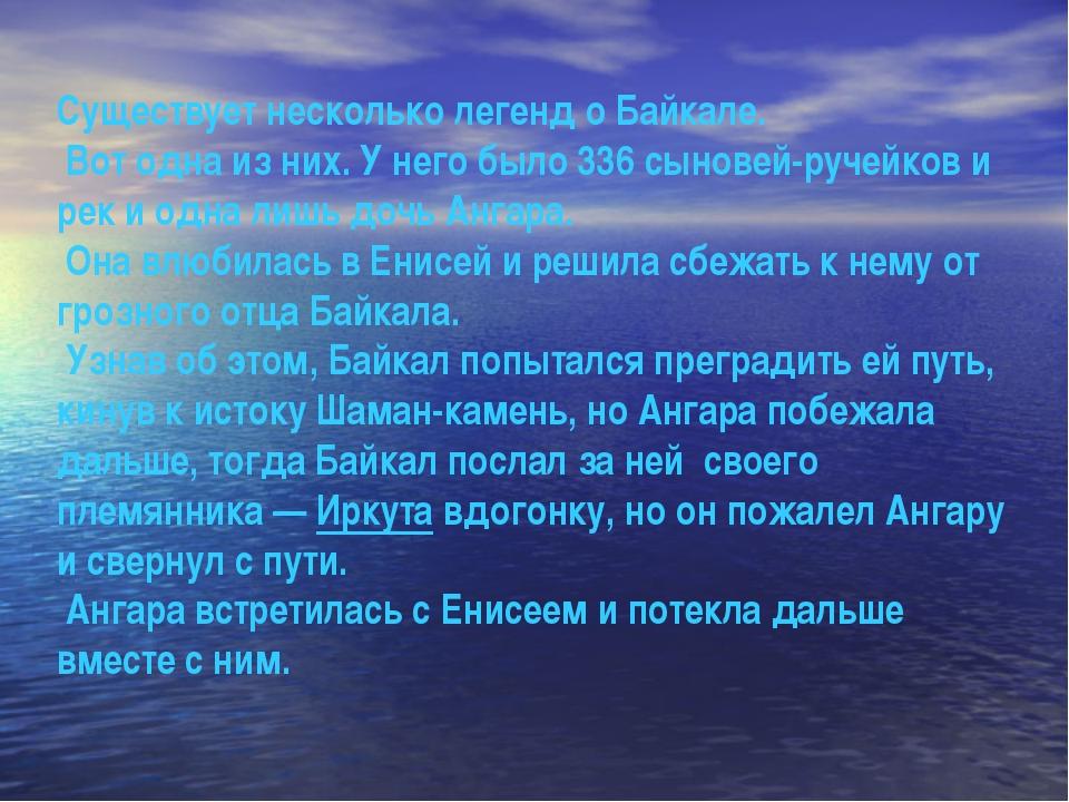 Существует несколько легенд о Байкале. Вот одна из них. У него было 336 сынов...