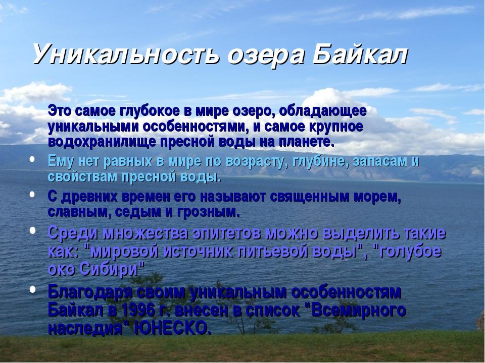 Уникальность озера Байкал Это самое глубокое в мире озеро, обладающее уникаль...