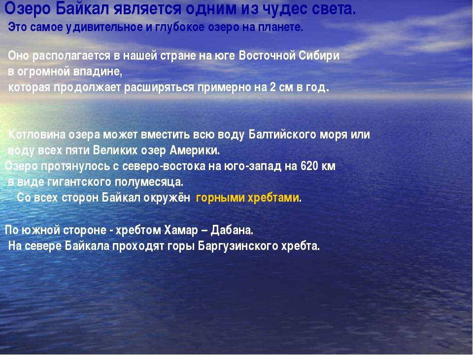 Озеро Байкал является одним из чудес света. Это самое удивительное и глубокое...