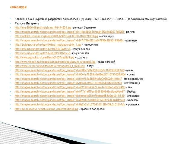 Калинина А.А. Поурочные разработки по биологии.6 (7) класс. – М.: Вако, 2011....