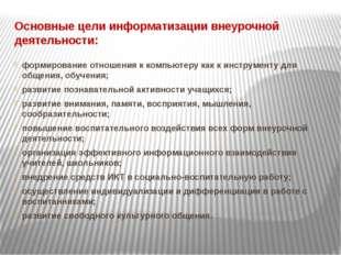 Основные цели информатизации внеурочной деятельности: формирование отношения