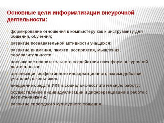 Основные цели информатизации внеурочной деятельности: формирование отношения...