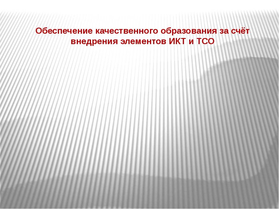 Обеспечение качественного образования за счёт внедрения элементов ИКТ и ТСО