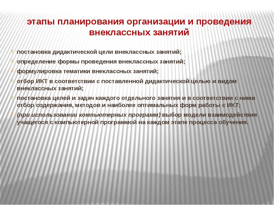 этапы планирования организации и проведения внеклассных занятий постановка ди...