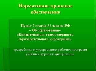 Нормативно-правовое обеспечение Пункт 7 статьи 32 закона РФ « Об образовании