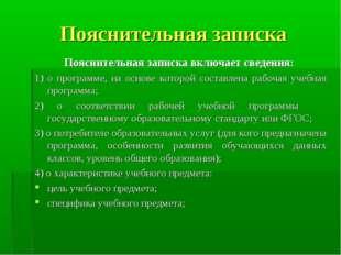 Пояснительная записка Пояснительная записка включает сведения: 1) о программе