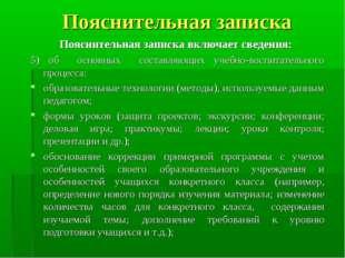 Пояснительная записка Пояснительная записка включает сведения: 5) об основных