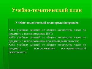 Учебно-тематический план Учебно-тематический план предусматривает: 20% учебны