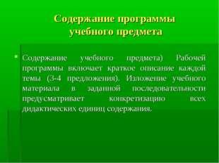 Содержание программы учебного предмета Содержание учебного предмета) Рабочей