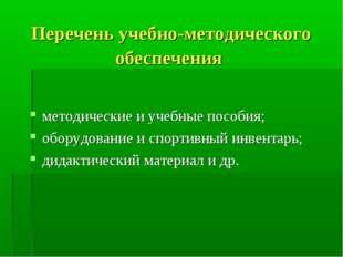 Перечень учебно-методического обеспечения методические и учебные пособия; обо