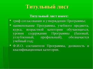 Титульный лист Титульный лист имеет: гриф согласования и утверждения Программ