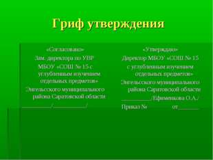 Гриф утверждения «Согласовано» Зам. директора по УВР МБОУ «СОШ № 15 с углубле