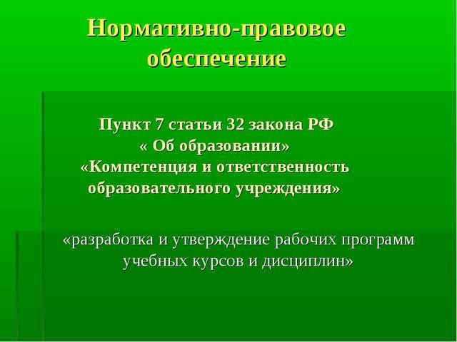 Нормативно-правовое обеспечение Пункт 7 статьи 32 закона РФ « Об образовании...