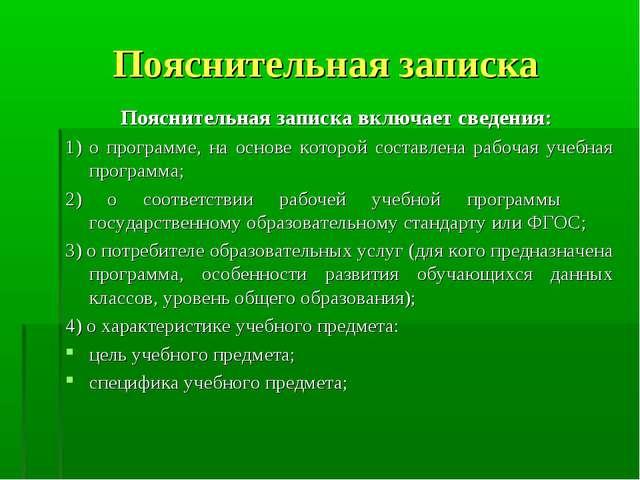 Пояснительная записка Пояснительная записка включает сведения: 1) о программе...