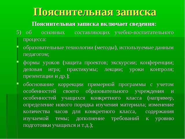 Пояснительная записка Пояснительная записка включает сведения: 5) об основных...